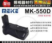 【送蔡司十片】Meike 美科 MK-550D Canon 550D 650D 700D 電池垂直手把 相容BG-E8