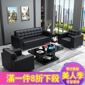 辦公沙發商務接待小型沙發現代簡約會客三人位辦公室沙發茶幾組合JY