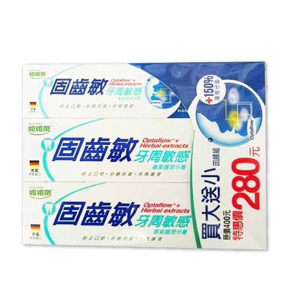 固齒敏 牙周敏感專業護理牙膏126gX2+51g (德國進口 舒酸抗敏 牙周病護理) 專品藥局【2001180】