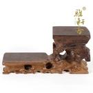 F雅軒齋]玉器紅木雕奇石底座工藝品擺件 茶壺底座 雞翅木高低底座
