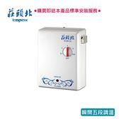 莊頭北_分段式控溫瞬熱電能熱水器_ TI-2503 (BA110013)