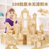 原木制兒童積木1拼裝2玩具3歲益智實木頭4寶寶男女孩小孩無漆桶裝 LR16961【Sweet家居】