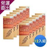 藜美麥 200g有機即食黃金藜麥片(12盒)【免運直出】