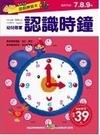 幼兒遊戲練習本-認識時鐘