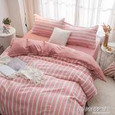 北歐簡約四件套1.8m被套學生床單宿舍三4件套床上用品      時尚教主