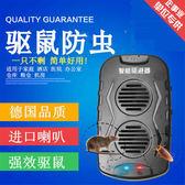 虎貓家用驅鼠器超聲波大功率電子貓叫滅鼠器老鼠干擾器強力捕鼠器 全館免運