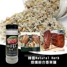 韓國Natural Herb 煙燻綜合香草鹽90g