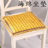 夏季麻將竹墊子涼席防滑加厚海綿軟沙發辦公椅坐墊學生板凳子椅墊 【好康八八折】