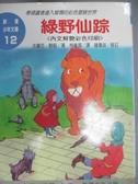 【書寶二手書T1/兒童文學_LAE】綠野仙蹤_法蘭克.鮑姆