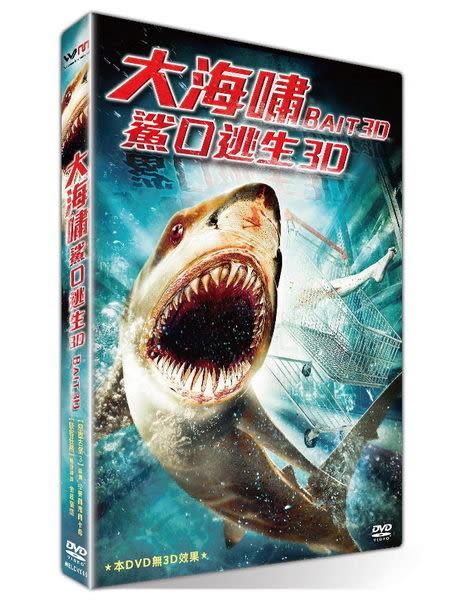 大海嘯鯊口逃生 DVD (購潮8)