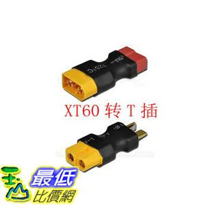 [106玉山最低比價網] Amass正品 XT60插頭轉T插 XT60公頭轉T插公頭 XT60母頭轉T插母頭 (_S30)