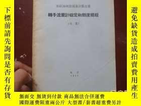 二手書博民逛書店罕見轉子流量計檢定和刻度規程Y22983 北京 出版1965