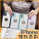 蘋果iPhone12 mini i12 Pro max iPhone 12 馬卡龍 糖果色手機殼 簡約 素殼 造型支架 防摔保護套