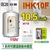 亞昌【I系列可調溫休眠型】廚下型10.5公升IHK10F儲存式電熱水器