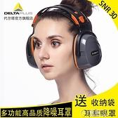 隔音耳罩專業架子鼓耳包防噪音睡覺用睡眠學習射擊工業耳機護耳器 電購3C