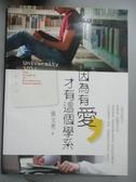【書寶二手書T8/社會_QGN】因為有愛,才有這個學系_張文亮