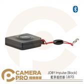 ◎相機專家◎ JOBY Impulse (Black) 藍芽遙控器 自拍棒 智能手機用 90英尺 (JB70) 公司貨
