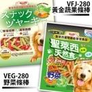 【培菓寵物48H出貨】聖萊西Seeds》黃金系列機能狗零食*1包