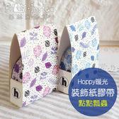 【菲林因斯特】  師品牌hoppy 暖光系列點點瓢蟲紙膠帶裝飾拍立得底片卡片手帳