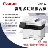 Canon 佳能 imageCLASS MF449x 黑白多功能複合機