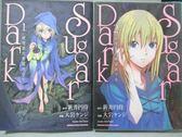 【書寶二手書T7/漫畫書_OBK】Sugar Dark被埋葬的黑闇與少女_1&2集合售_大岩