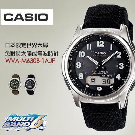 CASIO 日本限定 WVA-M630B-1AJF 免對時雙顯太陽能電波錶 熱賣中!