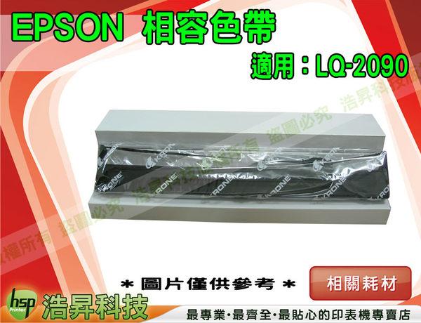 EPSON S015541 LQ-2090 相容色帶 RBE12