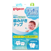 貝親 Pigeon 嬰兒潔牙濕巾 42片入 乳牙清潔棉 11528 好娃娃