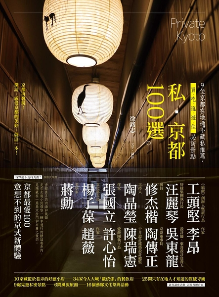 (二手書)私‧京都100選:9位京都在地通不藏私推薦,買、吃、逛、遊、住必訪景點