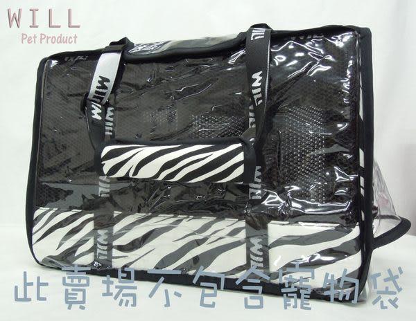 WILL設計+ 寵物用品*WB-02系列專用防風雨罩