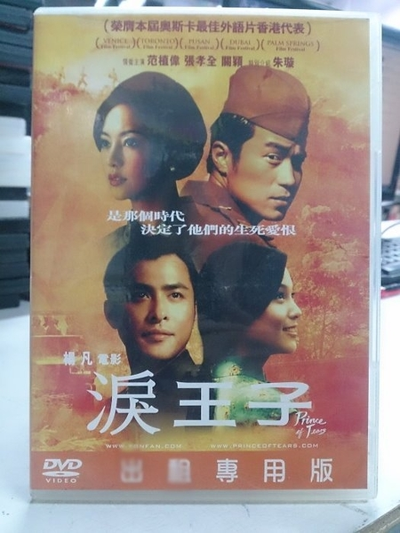 挖寶二手片-Y75-009-正版DVD-華語【淚王子】-楊凡 張孝全 范植偉 關穎