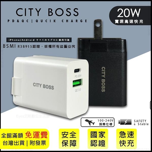 急寄【Cityboss 20W 】PD / QC 雙孔同時輸出 高速 充電器 USB-A USC-C 旅充頭 快充頭