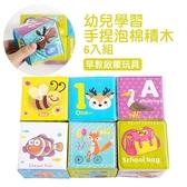 幼兒學習軟方塊手捏泡棉積木 6入組 幼童玩具 英文學習 洗澡玩具 CE認證安全玩具
