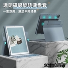 適用蘋果ipad air4/3藍牙鍵盤保護套2021pro11防彎軟便殼平板10.2透明防摔軟包邊 3C數位百貨