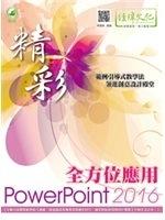 二手書博民逛書店 《精彩 PowerPoint 2016 全方位應用》 R2Y ISBN:9789869391993│林國榮