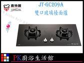 ❤PK廚浴生活館 ❤ 高雄喜特麗 JT-GC209A 雙口玻璃檯面爐 熄火安全裝置 MIT