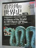 【書寶二手書T7/歷史_ZHI】看得到的世界史(下)_尼爾.麥葛瑞格