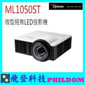 ML1050ST 微型短焦LED投影機 1000流明-微型投影亮度再進化 短焦設計:1.7M投影100吋