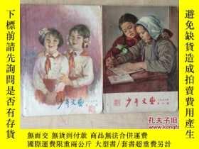 二手書博民逛書店罕見少年文藝(1956年第4-6期,3冊合售)Y171402 少
