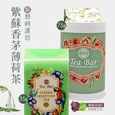 【德國農莊 B&G Tea Bar】紫蘇香茅薄荷茶-嘗鮮包裝35g/防疫新選擇
