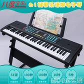 多功能電子琴教學61鋼琴鍵成人兒童初學者入門男女孩音樂器玩具88YYJ   MOON衣櫥