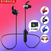 無線藍芽牙耳機5.0插卡MP3無線運動型雙耳真立體聲挂脖磁吸耳塞【快速出貨限時八折優惠】