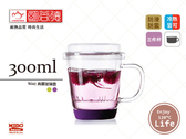 《Midohouse》『 TB342絢麗手工玻璃泡茶杯』(兩色) 300ml