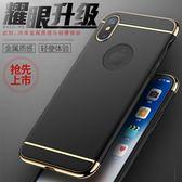 iPhoneX手機殼iPhone10套蘋果X新款奢華磨砂外殼