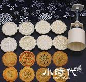 中秋烘焙月餅模具手壓式家用壓花糕點綠豆糕模具 [YB]