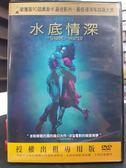 挖寶二手片-P14-050-正版DVD*電影【水底情深】-環太平洋導演*奧斯卡最佳影片