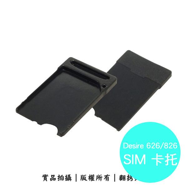 ▽HTC Desire 826/626 專用 SIM 卡托/卡座/卡槽/SIM卡抽取座