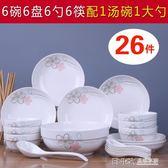 26件碗碟套裝 家用碗面碗湯碗中式骨瓷餐具米飯碗微波爐用igo 溫暖享家