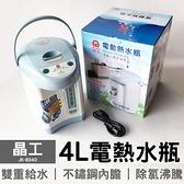 【晶工】4L電熱水瓶 JK-8340