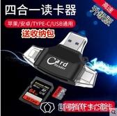 Type-c安卓蘋果手機多功能讀卡器多合一3.0高速TF卡通用萬能U盤 創時代3c館